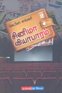 சினிமா வியாபாரம் பாகம் 2