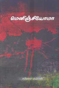 Tamil book மெனிஞ்சியோமா