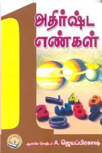 jothidam books in tamil pdf