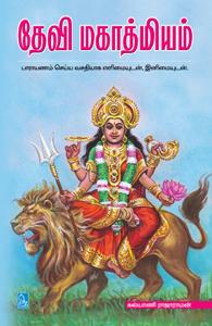 Tamil book Devi Mahathmiyam