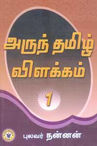 அருந் தமிழ் விளக்கம் பாகம் 1
