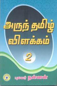 அருந் தமிழ் விளக்கம் பாகம் 2