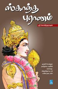 Skaandha Puranam - ஸ்காந்த புராணம்