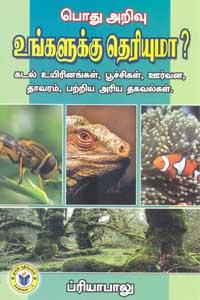 Tamil book பொது அறிவு உங்களுக்கு தெரியுமா?