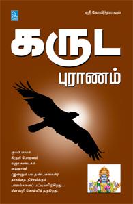 Tamil book Karuda Puranam