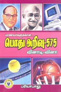 Tamil book மாணவர்களுக்கான பொது அறிவு 575 வினாடி வினா
