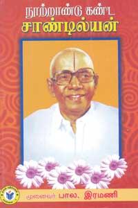 Nootraandu Kanda Chandilyan - நூற்றாண்டு கண்ட சாண்டில்யன்