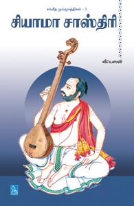 Syama Sastri - சியாமா சாஸ்திரி