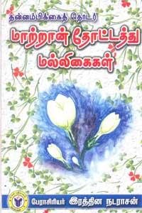 Maatraan Thottathu Malligaigal - மாற்றான் தோட்டத்து மல்லிகைகள்