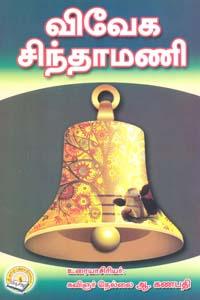 Vivega Chinthamani - விவேக சிந்தாமணி