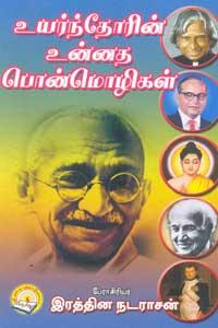 Tamil book Uyarnthorin Unnatha Ponmozhigal
