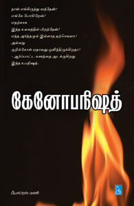 Tamil book Kenopanishath