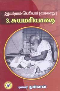 Ivarthaam Periyaar 3 Suyamariyathai - இவர்தாம் பெரியார் 3 சுயமரியாதை