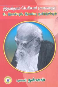 Ivarthaam Periyavar 6 Iyalbum Navirchiyum - இவர்தாம் பெரியார் 6 இயல்பும் இயல்பு நவிற்சியும்