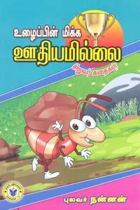 Uzhaippin Mikka Oothiyamillai Siruvar Kathaigal - உழைப்பின் மிக்க ஊதியமில்லை சிறுவர் கதைகள்