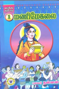 Kaapiyan Karpoam 1 Manimegalai - காப்பியங் கற்போம் 1 மணிமேகலை