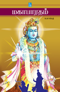 Mahabaratham - வியாச முனிவரின் மகாபாரதம்