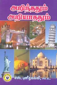Tamil book Arinthathum Ariyathathum