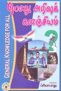 Podhu Arivu Kalanjiyam - பொது அறிவுக் களஞ்சியம்