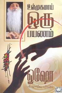 Tamil book Ulmugamaai Oru Payanam