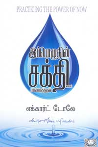 Ippozhuthin Sakthiyai Payanpaduthuthal - இப்பொழுதின் சக்தியைப் பயன்படுத்துதல்