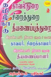 Tamil book Tamilnadu Kavalthurai Siraithurai Theeyanaipputhurai Irandaam Nilai Kaavalar Siraikavalar Irandaam Nilai Theeyanaipaalar