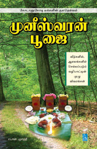 Muneeswaran Poojai - முனீஸ்வரன் பூஜை