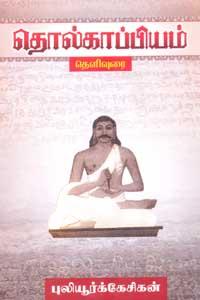 Tamil book Tholkaapiyam Thelivurai