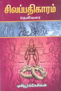 Tamil book Silapathigaram Thelivurai