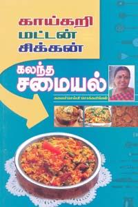 Kaaikarigal Mutton Chicken Kalantha Samayal - காய்கறி மட்டன் சிக்கன் கலந்த சமையல்
