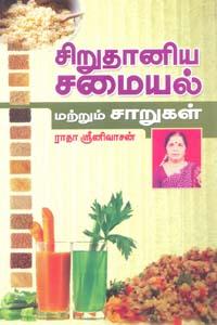 Siruthaaniya Samayal Matrum Saarugal - சிறுதானிய சமையல் மற்றும் சாறுகள்