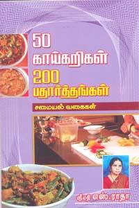 50 Kaaikarigal 200 Pathaarthangal - 50 காய்கறிகள் 200 பதார்த்தங்கள்