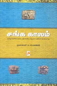 சங்க காலம் தமிழர்களின் கலை, இலக்கிய, சமூகப் பண்பாட்டு வரலாறு