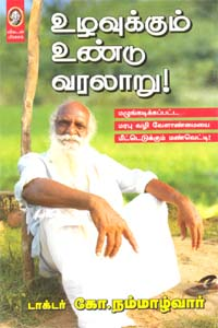 Tamil book Ulavukkum undu Varalaru