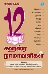 Tamil book Adthi Visesha 12 Sahasra Namavaligal