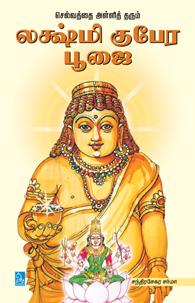 Tamil book Selvaththai Alliththarum Lakshmi Kubera Poojai
