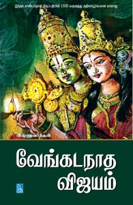 Venkatanatha Vijayam - வேங்கடநாத விஜயம்