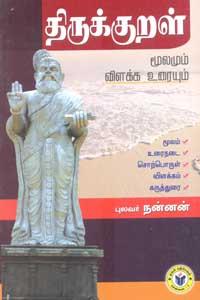 Tamil book திருக்குறள் மூலமும் விளக்க உரையும்