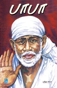 Baba - பாபா