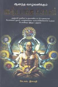 ஆனந்த வாழ்வளிக்கும் அஷ்டாங்க யோகம்