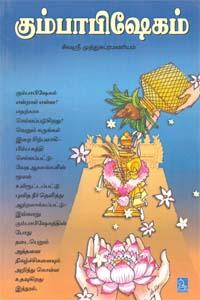Tamil book Kumbabishegam
