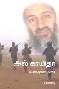 Tamil book அல் காயிதா பயங்கரத்தின் முகவரி