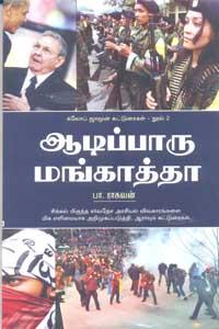 Tamil book ஆடிப்பாரு மங்காத்தா