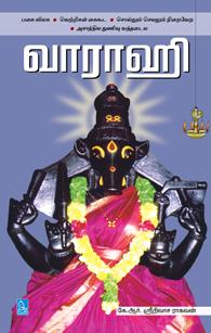 Tamil book Varaahi