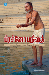 Tamil book Prachnopanishath
