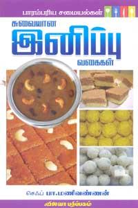 Tamil book பாரம்பரிய சமையல்கள் சுவையான இனிப்பு வகைகள்