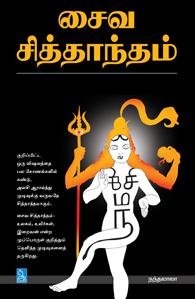 Tamil book Saiva Sidhantham