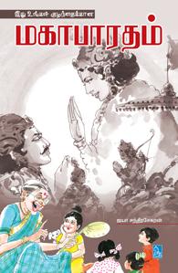 Ithu Ungal Kuzhanthaikkana Ramayanam - இது உங்கள் குழந்தைக்கான மகாபாரதம்