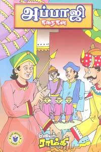 அப்பாஜி கதைகள்