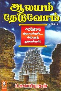 Aalaym Theduvoam (part 2) - ஆலயம் தேடுவோம் (பாகம் 2)